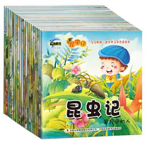 全20册法布尔昆虫记注音5-6-7-9岁儿童百科全书故事书籍小学生一二年级课外书科普读物十万个为什么宝宝幼儿启蒙认知文学绘本