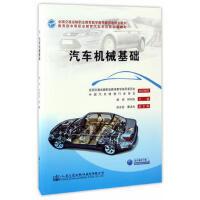 汽车机械基础 胡琼、何向东 9787114121708睿智启图书