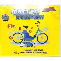 电动自行车使用维护与保养(2片)VCD