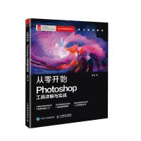 人民邮电:从零开始:Photoshop工具详解与实战