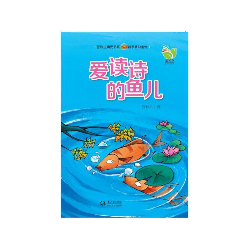爱读诗的鱼儿 长江文艺出版社 【有问题联系在线客服】