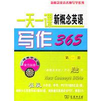 一天一课新概念英语写作365(第一册)