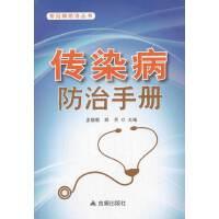 传染病防治手册 常见病防治丛书