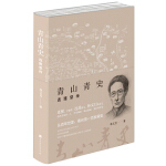 青山青史:连雅堂传(横跨1290年,保存历史真相,讲述台湾起源与血脉)