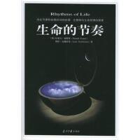【二手书8成新】生命的节奏 (英)福斯特,(英)克赖茨曼 ,郑磊 当代中国出版社
