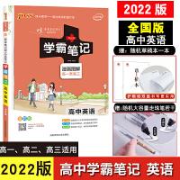 2021正版 绿卡图书学霸笔记 高中英语全彩版 全国版通用版 漫画图解速查速记 全彩版 高一至高三绿卡 图书学霸笔记高中