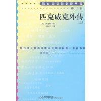 官方 匹克威克外传 上下两册 增订版 高中部分 语文新课标必读丛书 教育部推荐书目 人民文学出版社