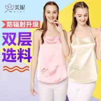 美妮 全银纤维防辐射服 孕妇防辐射肚兜 防护衣服夏内穿孕妇装