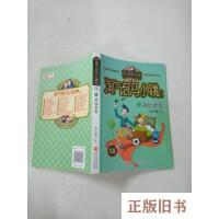 【二手旧书8成新】杨红樱淘气包马小跳系列 典藏升级版:贪玩老爸