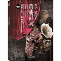 【二手旧书9成新】塔罗女神探之黄浦谜案暗地贵州人民出版社9787221129420