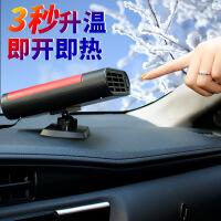 车载暖风机加热机车用挡风玻璃化雪除霜器 汽车冬季加热暖风机
