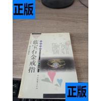 【二手旧书9成新】蓝宝石金戒指 /特・赛音巴雅尔 著 中国文联出?