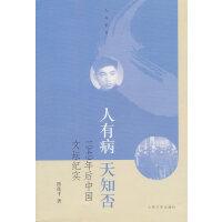 人有病,天知否――一九四九年后的中国文坛纪实(增订版)