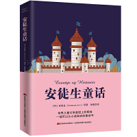 安徒生童话(2019年全新出版,一部可以从小读到老的童话书,安徒生纪念馆认可的中文版本。)