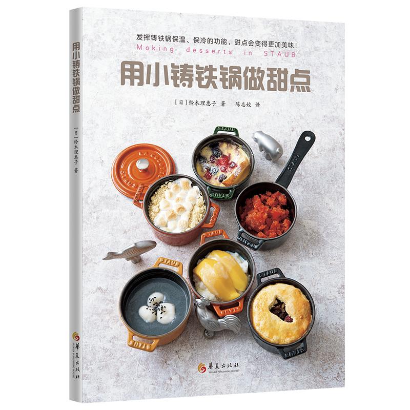 用小铸铁锅做甜点 一人份疗愈甜点、与三五好友的午茶派对,一起来用小铸铁锅做甜点吧!