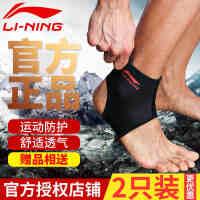 LI-NING/李宁护具 专业护踝 加压式护掌护腕 篮球足球防扭伤运动防护脚腕 扁平足防摔保暖护脚踝护套护具