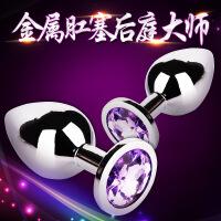 【支持礼品卡支付】谜姬 SM钻石金属肛门后庭塞女用按摩自慰器 情趣性玩具成人用品