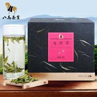八马茶叶 2017龙井新茶 明前春茶 龙井特级 绿茶茶叶礼盒装250克
