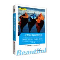 [二手旧书9成新]美丽英文-一支桨也可以遨游沧海,张荣超,9787553412504,吉林出版集团有限责任公司