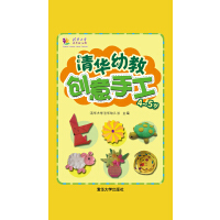 清华幼教创意手工・4-5岁(电子书)