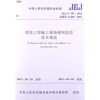 JGJ/T292-2012 建筑工程施工现场视频监控技术规范