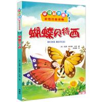 蝴蝶贝特西(阅读起步走第二辑)