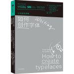 如何创作字体