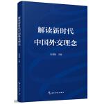 解读新时代中国外交理念