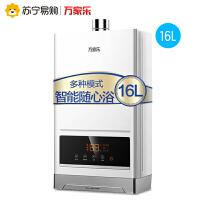 【苏宁易购】Macro/万家乐 JSQ30-16132(S)随心浴水气双调16L恒温燃气热水器