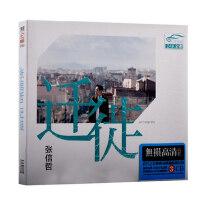 张信哲专辑cd光盘 车载音乐流行歌曲汽车载CD碟片新歌精选 迁徒