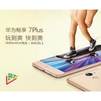 【支持礼品卡】Huawei/华为 畅享7 Plus 高配畅想7Plus正品官方旗舰店手机7s
