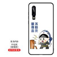 华为p30手机壳玻璃p30pro个性创意网红风潮男女款硅胶全包防摔套