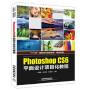 Photoshop CS6平面设计项目化教程 王剑峰;陈美湘;徐受蓉 9787113227944