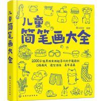 儿童简笔画大全,化学工业出版社【新华书店自营】