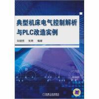 典型机床电气控制解析与PLC改造实例朱朝宽、张勇机械工业出版社