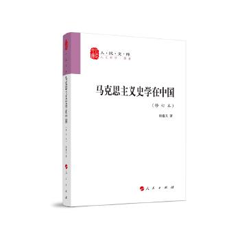 马克思主义史学在中国(修订本)—人民文库丛书