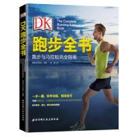 【二手书8成新】DK跑步全书:跑步与马拉松完全指南 英国DK出版社 北京科学技术出版社