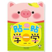 正版书籍 9787510115547 贴一贴 学一学 识字 尚静娟著 中国人口出版社