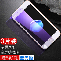 iPhone8�化膜 �O果8Plus玻璃全屏7手�Cp�{光mo全包�ip8透明plus��化i7防摔ip �O果7/8 4.7