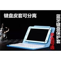 联想A3000/A3300/S5000平板电脑高档超薄7寸蓝牙键盘保护壳皮套 单皮套蓝色