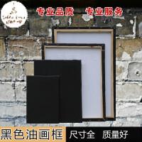 帆布油画框纯棉黑色304050607080油画框帆布板油画棉布框细纹丙烯内框 黑色画布