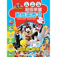 超级明星贴纸拼图书:兔八哥和崔弟,海豚传媒,湖北少儿出版社,9787535397010