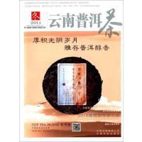 云南普洱茶(冬 2014)云南科技出版社 �9787541689147【直�l】
