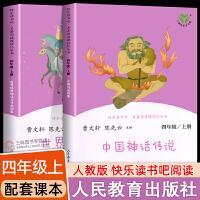 【人教版】全套3本 快乐读书吧四年级上册课外书书中国古代神话故事世界经典神话与传说全集曹文轩人民教育出版社小学生阅读书
