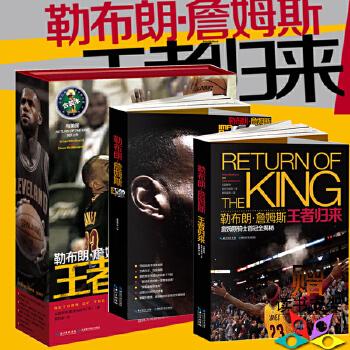 勒布朗詹姆斯传 王者归来 詹姆斯骑士 冠全揭秘+印象詹姆斯 盒装全2册 记者文霍斯特编写 NBA篮球体育明星人物传记正版书籍