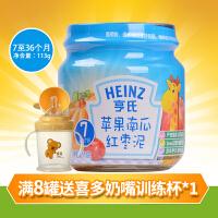 亨氏 苹果南瓜红枣泥 含膳食纤维营养 宝宝辅食2段 婴儿果泥113g