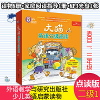 大猫英语分级阅读二级1点读版少儿英语自学用书英语培训班教材英语课外阅读 适合二年级三年级