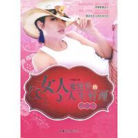 【二手书8成新】女人要懂得的人生哲理枕边书 于晓燕 中国三峡出版社