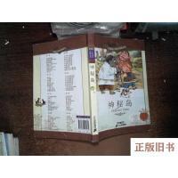 【旧书8成新】新课标小学语文阅读丛书:神秘岛( 彩绘注音版)