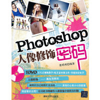 Photoshop人像修饰密码(配光盘)